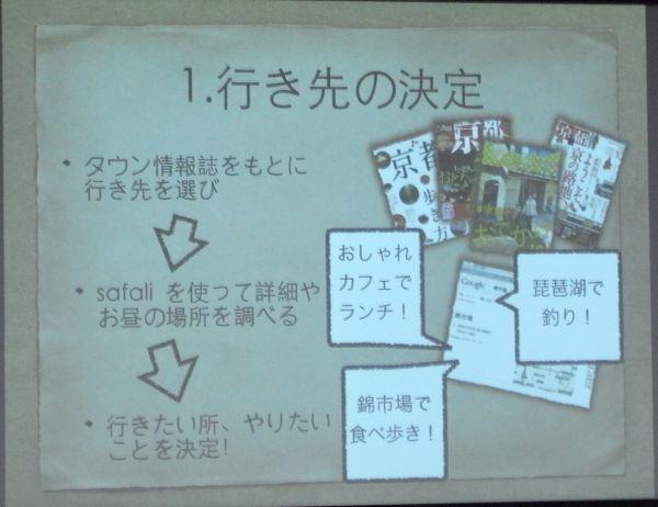 20130128-kyoto.jpg