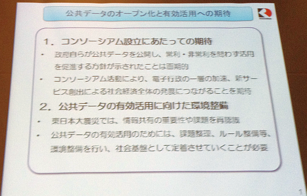 opendata-20120727-5.png