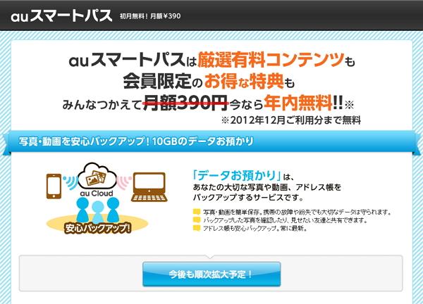 20120921_smartpass.jpg