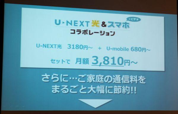 20150128_u-next002.jpg