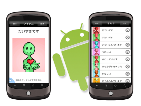 android_nexus_one_JP.pngのサムネール画像