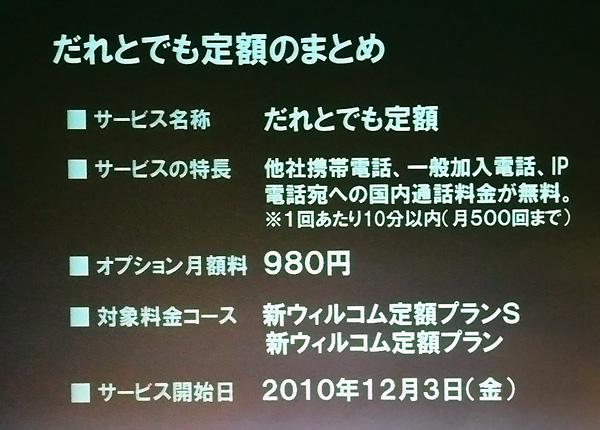 201012011800-2.jpg