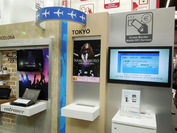 MWC2012-tsuda-2-6.jpg