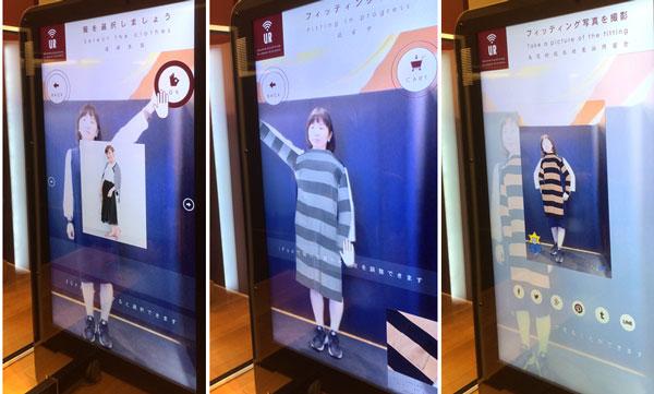 「リアルショップ+ネット」の中に未来がある-東京ソラマチで試せる、URのバーチャル試着端末