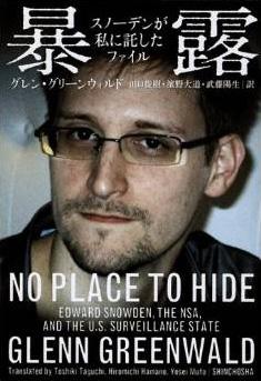 暴露――スノーデンが私に託したファイル