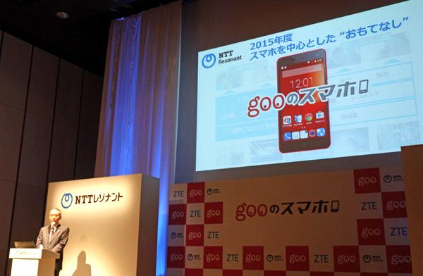 「goo」ブランドの格安スマホが登場、端末と通信サービス、アプリ、サポートの4つをパッケージで提供