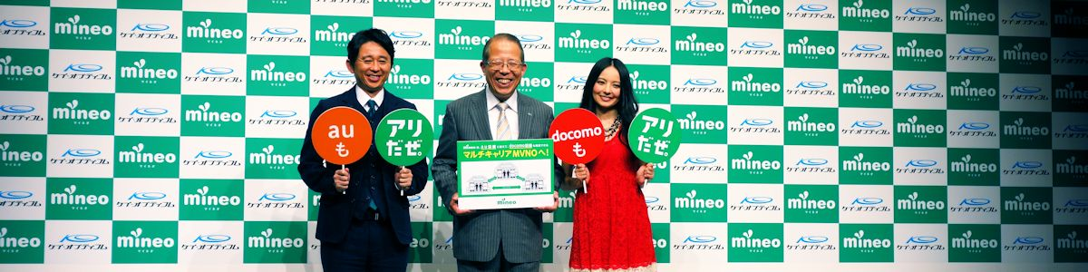 20150526_mineo000