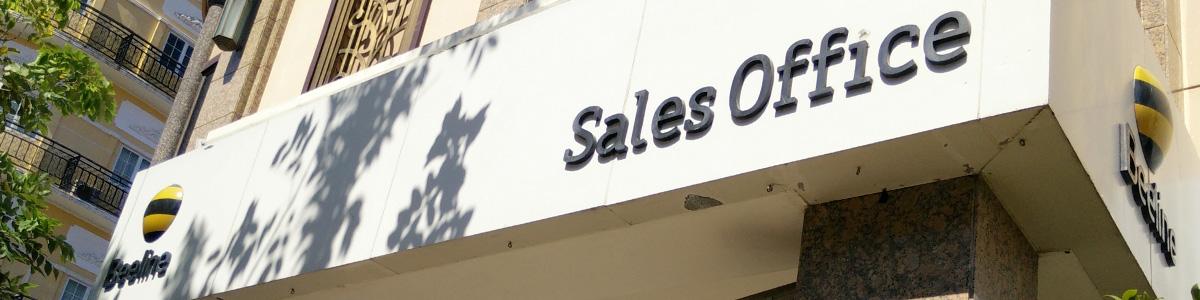 プノンペン市内に位置するSotelcoの本社にはBeeline Cambodiaの販売店が併設されていた。