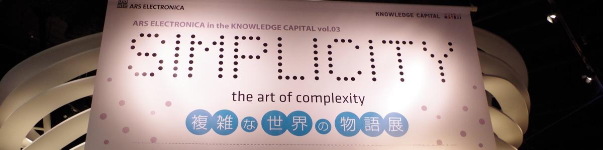 WWN_Simplicity12