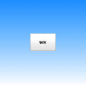 スクリーンショット 2015-06-30 6.34.49