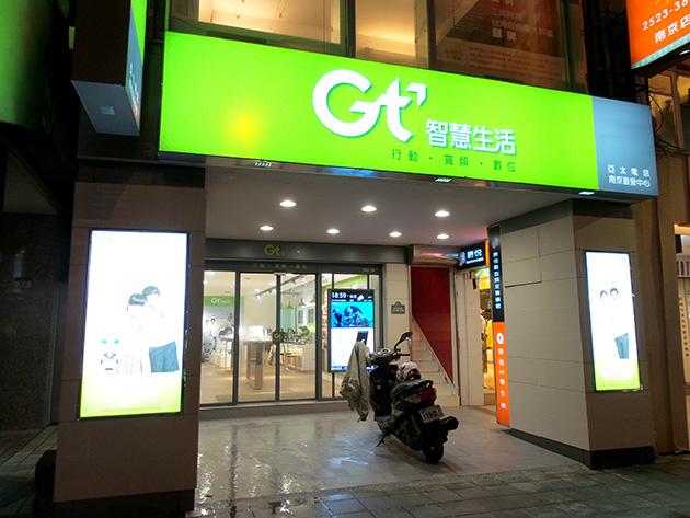 亞太電信の直営店。