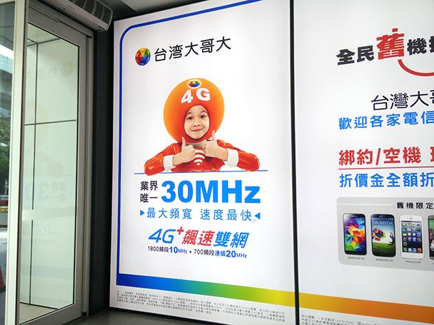 台湾大哥大はBand 28の20MHz幅とBand 3の10MHz幅を合わせて30MHz幅をLTEサービスで利用できるとアピールしている。Band 28は國碁電子から5MHz幅を取得したため、連続した20MHz幅でLTEサービスを提供できる。