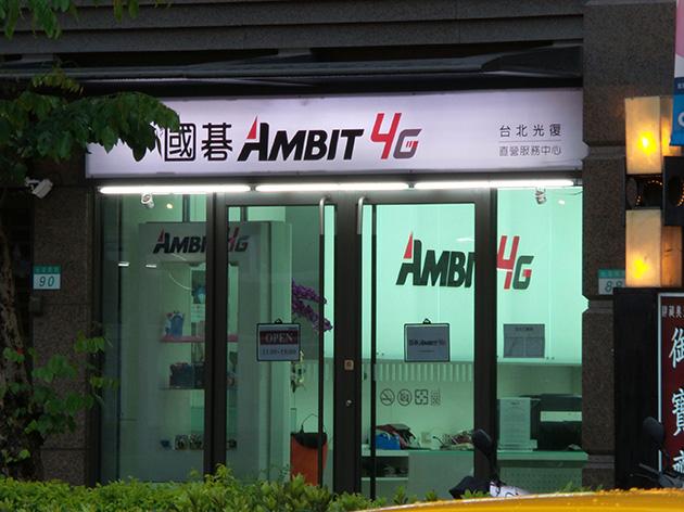 移動体通信サービスの開始に合わせて台北市内に開設された國碁電子の直営店。