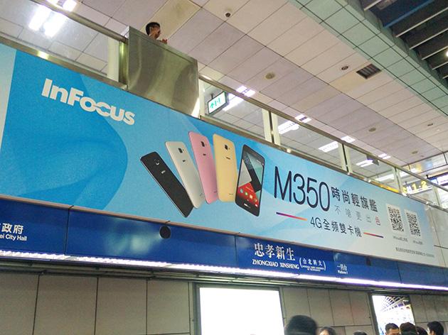 台北捷運の一部の駅ではInFocus M350の広告が見られる。