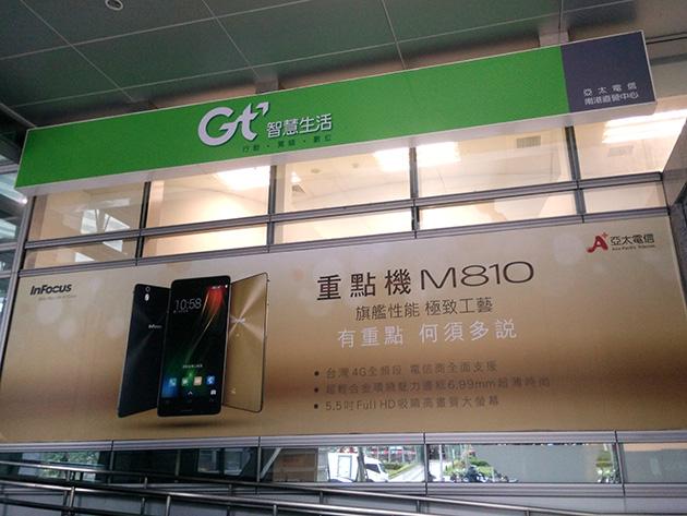 亞太電信の直営店に掲示されているInFocus M810の大きな広告。