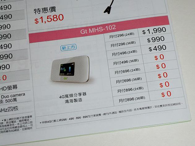亞太電信のカタログに掲載されたGt MHS-102には鴻海製造と明記されている。