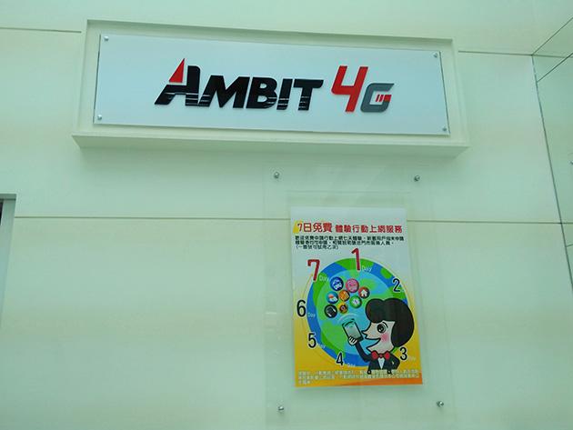 國碁電子の直営店内では7日間だけ無料でデータ通信を試せることを告知している。