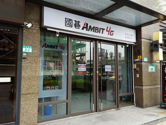 國碁電子の直営店。