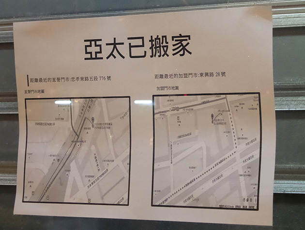 國碁電子の直営店のドアには最寄りの亞太電信の取扱店を張り紙で案内している。