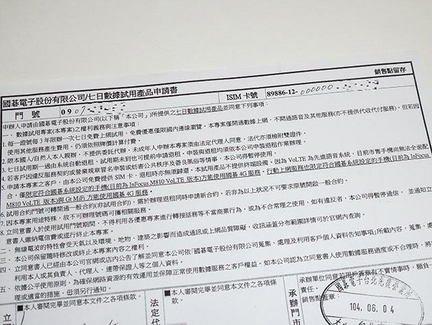 七日數據試用産品の申込書にも利用端末に関する注意が記載されている。