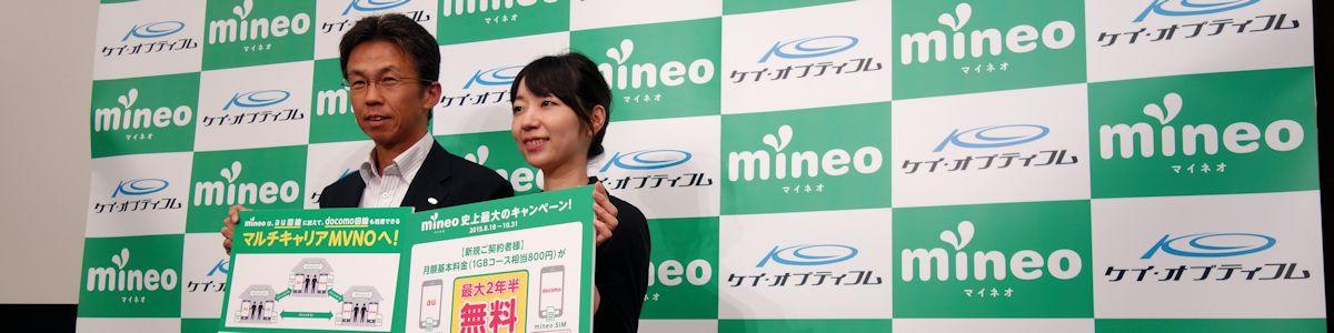 20150818_mineo000
