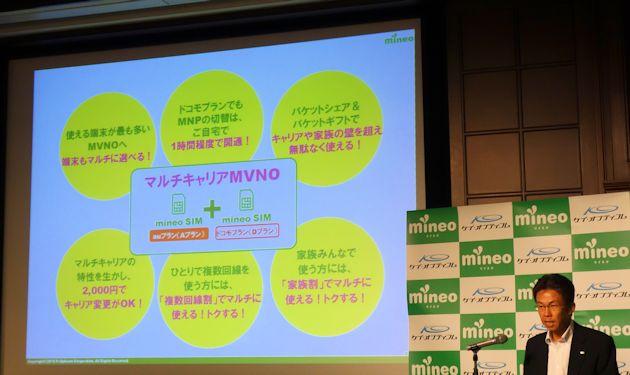 20150818_mineo002