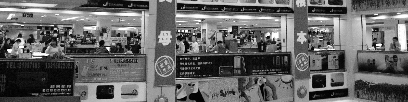 中国の携帯電話ショップ