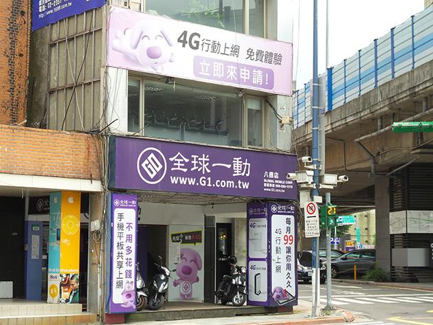 全球一動の直営店。全球一動としては唯一の直営店である。