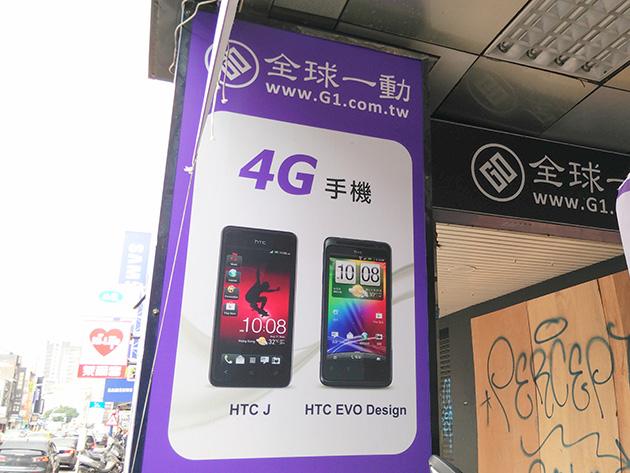 全球一動はWiMAX対応スマートフォンとしてHTC JやHTC EVO Designなどを取り扱う。