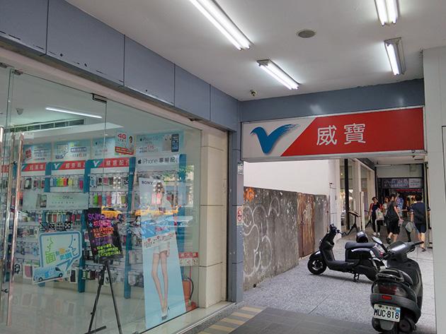 威邁思電信に出資していた威寶電信は台湾之星電信(Taiwan Star Telecom)に買収されて消滅した。