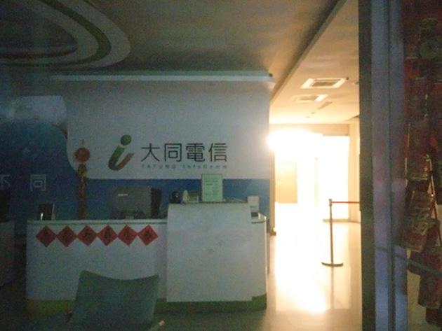 大同電信の販売店。立ち寄った際には営業していなかった。