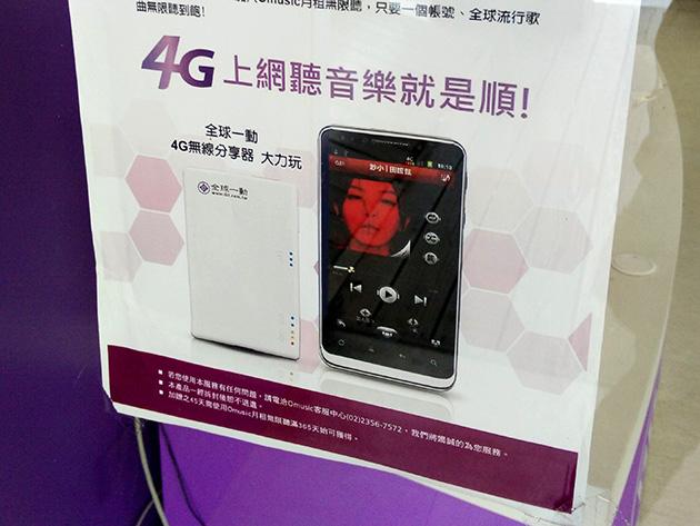 全球一動の広告には正文科技(Gemtek Technology)製のWiMAX対応スマートフォン7G miracleも掲載されている。