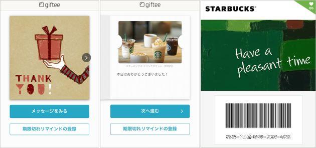 giftee-card