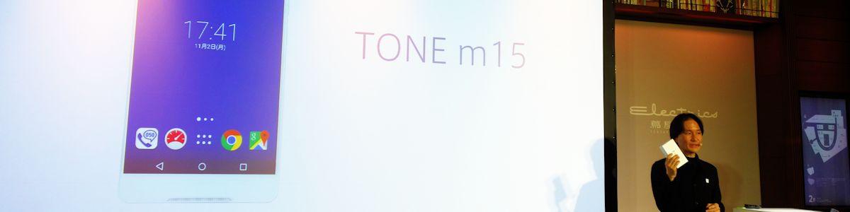 20151117_tone000
