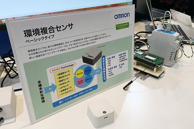 高評価を受けたオムロンの環境複合センサー