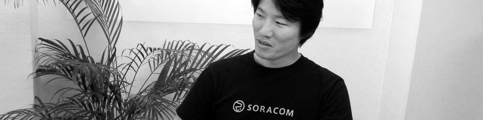 株式会社ソラコム 代表取締役社長 玉川 憲氏