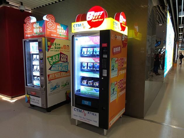 マカオ外港フェリーターミナルにあるCTMの自動販売機。