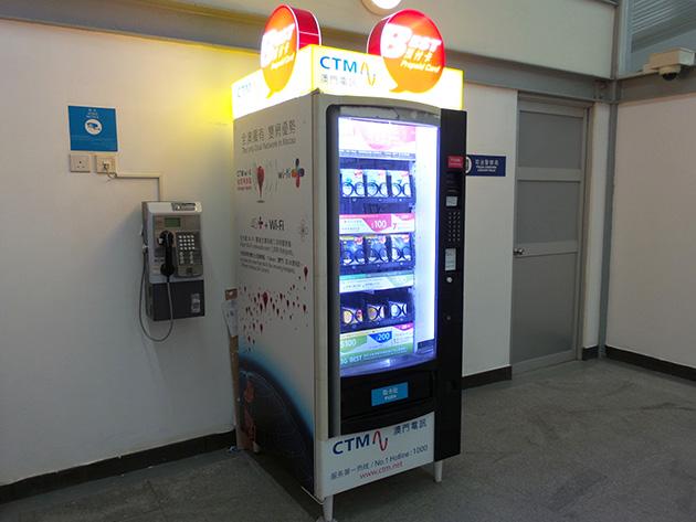 タイパフェリーターミナルにあるCTMの自動販売機。