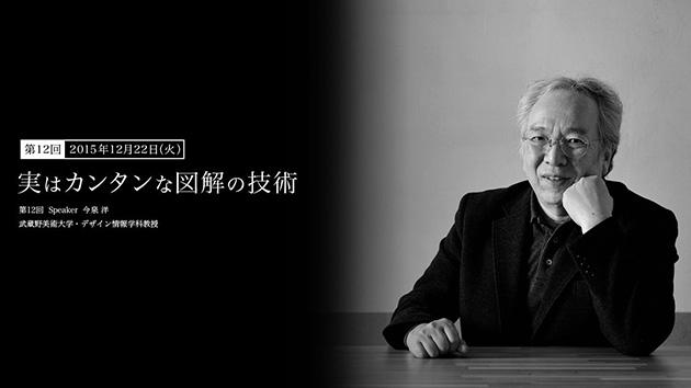 今泉 洋(武蔵野美術大学・デザイン情報学科教授)