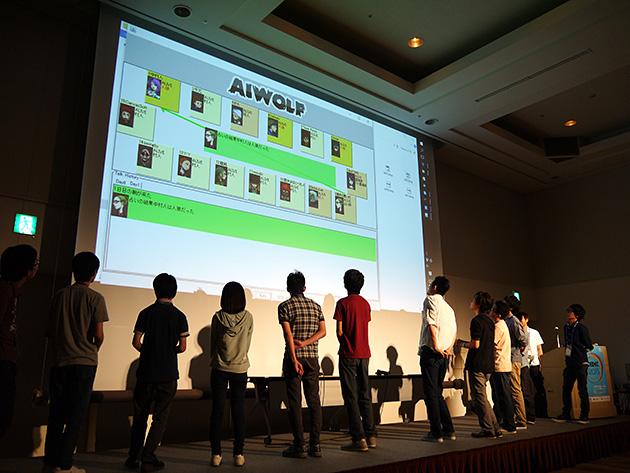 2015年8月には、人工知能が人狼ゲームを競う、第1回人狼知能大会が開催された。