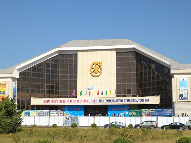 国際商品展覧会の会場となる3大革命展示館。