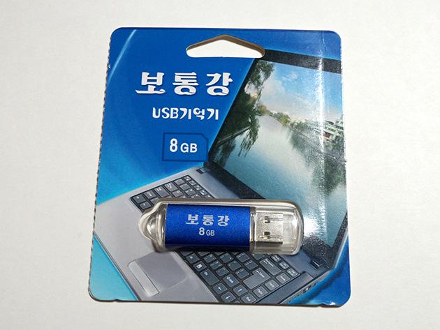 北朝鮮で購入したUSBメモリ。パッケージには普通江のイメージが描かれている。