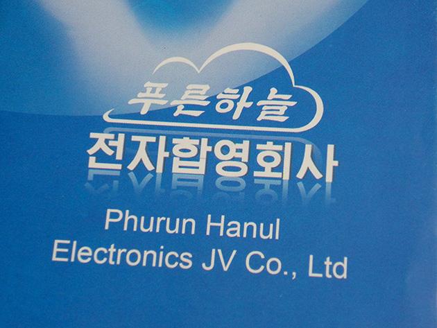 Phurun Hanul Electronics JV Co., Ltdのロゴ。製品にはこのロゴが入っている。