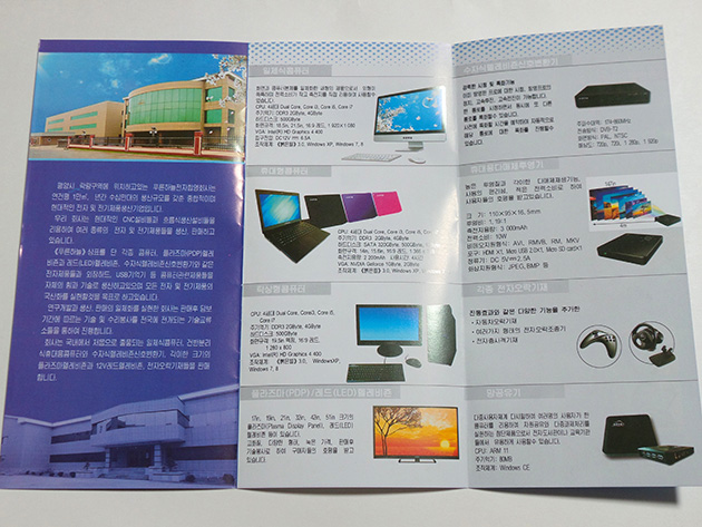 Phurun Hanul Electronics JV Co., Ltdのパンフレットには様々なIT製品を掲載している。