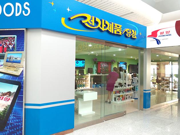 第2ターミナルに入るIT製品を販売するショップ。