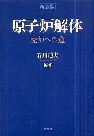 shoei-genpatsu