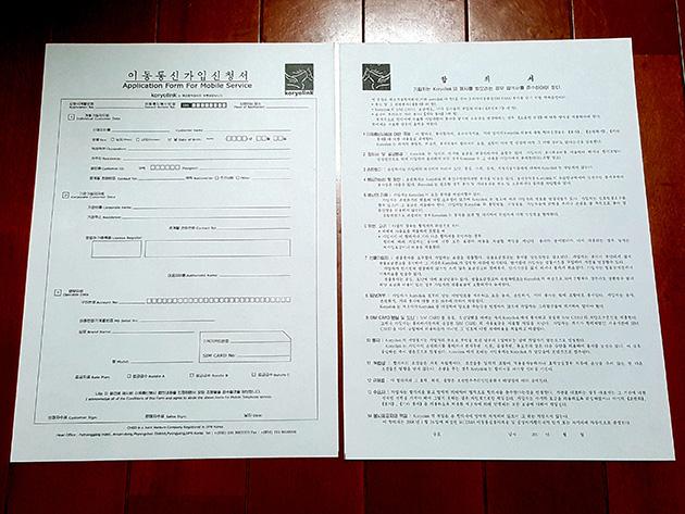 koryolinkの申込書。裏面には約款が記載されている。