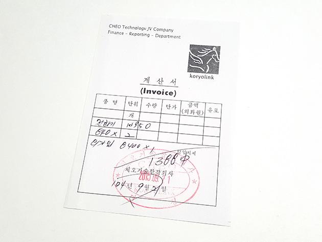 プリペイドSIMカード、チャージカード、スマートフォンを購入時に発行したインボイス。