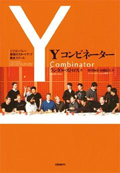 『Yコンビネーター シリコンバレー最強のスタートアップ養成スクール』