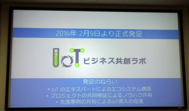20160209_iot001